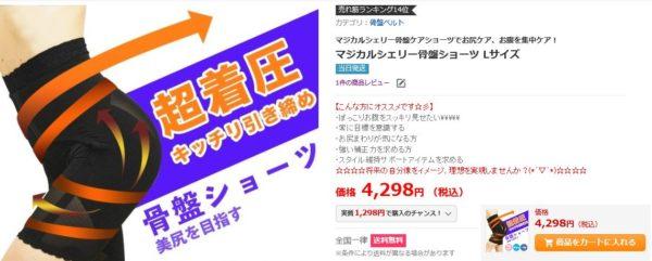 Yahooショッピングの画像